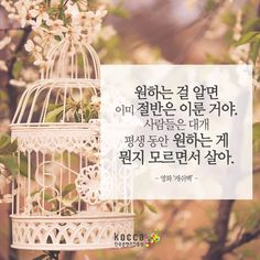 Wise Quotes, Famous Quotes, Inspirational Quotes, Korean Quotes, Thought Process, Word Art, Cool Words, Infographic, Poems