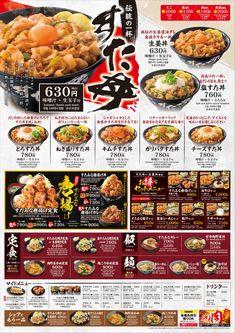 Ramen House, Restaurant Promotions, Japanese Menu, Food Menu Design, Bakery Cafe, Menu Restaurant, Junk Food, Sushi, Bowls