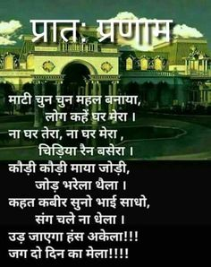 Hindi Good Morning Quotes, Good Morning Images, Good Morning Massage, Morning Msg, Bk Shivani Quotes, Kabir Quotes, Mood Off Quotes, Poetry Hindi, Message For Boyfriend