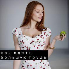 Как одеваться женщинам с большой грудью
