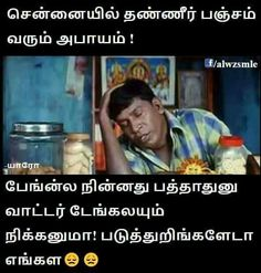 Tamil Jokes, Comedy Pictures, Kalam Quotes, Funny Comedy, Old Movies, Motivational, Photographs, Pdf, Messages
