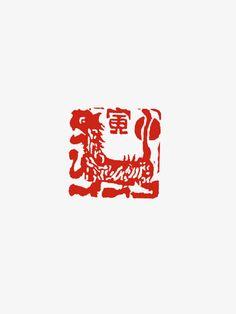 Master Uncle Liu - Tiger #Chinese Seal Carving
