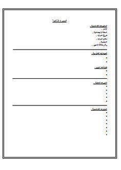 نماذج السيرة الذاتية Cv باللغتين العربية والإنجليزية تحميل مباشر منتديات الجلفة لكل الجزائريين و العرب Cv Template Free Cv Template Word Cv Template