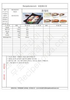 초대리 입니다. 무료공개 레시피입니다. [P4907] Salad Bar, Korean Food, Food Menu, Food Plating, Recipe Collection, Asian Recipes, Sushi, Main Dishes, Beverages