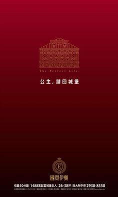 國賓伊頓 台湾 不動産 広告 AD