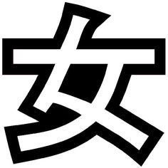 Pegatinas: Mujer (M) #vinilo #adhesivo #decoracion #pegatina #chino #japonés #tatuaje #TeleAdhesivo#vinilo #adhesivo #decoracion #pegatina #chino #japonés #tatuaje #TeleAdhesivo
