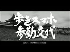歩きスマホ参勤交代/Samurai Smartphone Parade - YouTube