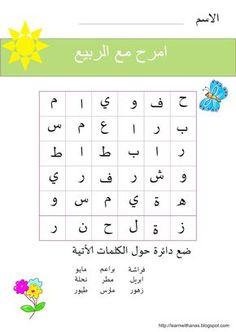 Writing Practice Worksheets, Kindergarten Math Worksheets, School Worksheets, Alphabet Worksheets, Classroom Activities, Arabic Verbs, Arabic Phrases, Arabic Alphabet Letters, Arabic Alphabet For Kids