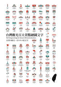 The Pictogram design for Taiwan's 100 tourist attractions [Red Dot Award 2014 winner] Map Design, Sign Design, Travel Design, Graphic Design, Taiwan Image, City Icon, Taiwan Travel, Poster Layout, Illustration