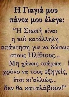 Greek quote-Greek Yiayia says. Greek Memes, Greek Quotes, Wise Quotes, Words Quotes, Book Quotes, Wise Words, Funny Quotes, Sayings, Unique Quotes
