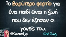 My Motto, Carl Jung, Greek Quotes, Life Quotes, Wisdom, Thoughts, Motivation, Education, Sayings