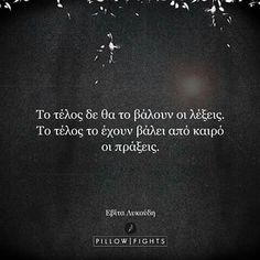 Pillow Quotes- Page 5 of 105 - Pillowfights. Wisdom Quotes, Me Quotes, Greece Quotes, Pillow Quotes, Greek Words, Quote Posters, Picture Quotes, Quote Of The Day, Wise Words