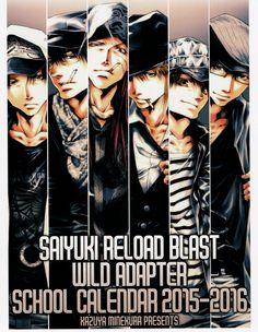 SAIYUKI RELOAD BLAST WILD ADAPTER SCHOOL CALDENDAR 2015-2016