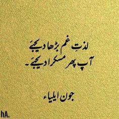 Love Quotes In Urdu, Urdu Love Words, Poetry Quotes In Urdu, Love Poetry Urdu, My Poetry, Poetry Books, Deep Poetry, Urdu Quotes, Love Poetry Images