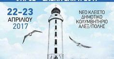 Ο Όμιλος Φίλων Θαλάσσης Αλεξανδρούπολης (ΟΦΘΑ) σε συνεργασία με το Δήμο Αλεξανδρούπολης και την ΠΕ.ΚΟ.ΑΝ.ΜΑ.Θ και υπό την αιγίδα της Κ.Ο.Ε. διοργανώνουν τους Διασυλλογικούς Αγώνες Κολύμβησης ΦΑΡΟΣ - ΕΛΕΝΑ ΣΑΪΡΗ 2017 που θα διεξαχθούν στην Αλεξανδρούπολη στις 22 και 23 Απριλίου 2017.Διαβάστε τη συνέχεια