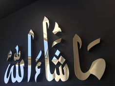Stainless Steel Islamic Wall Art Mashallah Arabic Calligraphy Modern Islamic Decor by SukarDecor on Etsy Letter Wall Decor, Metal Wall Art Decor, 3d Wall Art, Modern Wall Art, Art Mural Photo, Art Mural 3d, Wall Stencil Designs, Wall Sticker Design, Wall Design