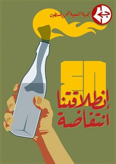 Our Launching Is An Intifada | The Palestine Poster Project Archives