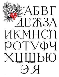 Петровский гражданский шрифт 1710 г. П. Черкунов.