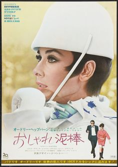 How To Steal A Million Japanese poster (1971 rerelease). Audrey Hepburn. Peter O'Toole