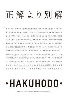 企業広告|企業情報|博報堂 HAKUHODO Inc. Japan Graphic Design, Graphic Design Tips, Graphic Design Posters, Typography Design, Good Advertisements, Advertising Poster, Advertising Design, Ads Creative, Creative Design