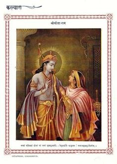 Prints, Posters & Paintings, Hinduism, Religion & Spirituality, Collectibles Page 31 Indian Gods, Indian Art, Shree Ram Images, Lord Sri Rama, Lord Rama Images, Lord Krishna Images, Krishna Pictures, Sita Ram, Hindu Deities