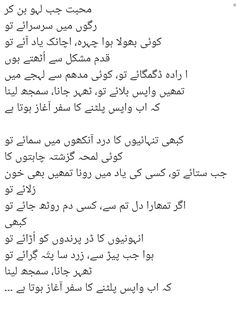 Urdu Quotes, Poetry Quotes, Quotations, Urdu Poetry Romantic, Love Poetry Urdu, My Emotions, In My Feelings, Ghazal Poem, Famous Poets