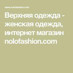 Верхняя одежда - женская одежда, интернет магазин nolofashion.com