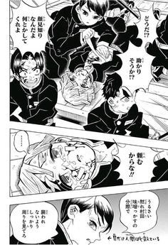 Demon Slayer: Kimetsu no Yaiba Chapter 146 Hunter Name, Demon Hunter, Raw Manga, Manga Anime, Mountains At Night, Manga Online Read, Lone Survivor, Boku No Academia, Demon Slayer