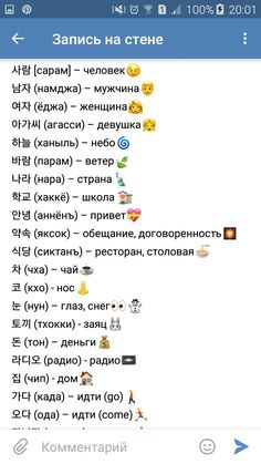 Learn Korean Alphabet, Russian Language Learning, Korean Words Learning, Korean Writing, How To Speak Korean, Korean Language, Self Development, Just Do It, Knowledge