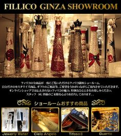 Fillico(フィリコ)Official Web Site Ginza Showroom