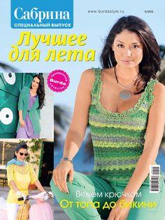 Журнал по вязанию Сабрина. Спецвыпуск №5/2015 на Verena.ru