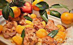 Курица, запеченная с мандаринами   Кулинарные рецепты от «Едим дома!»