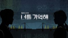 KBS2 DRAMA 너를 기억해 Opening Title  by VERY2MUCH