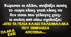 Instagram post by ΠΛΑΚΑ ΕΧΕΙ ✯ ATAKES 😂 ✯ ATAKA • Dec 22, 2018 at 10:27am UTC Funny Shit, Hilarious, Funny Greek, Try Not To Laugh, Greek Quotes, Funny Photos, Laugh Out Loud, Laughing, Jokes