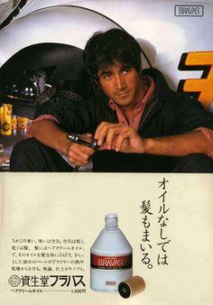 まさか、草刈正雄さんですか?? 一見したら外国の方かと思いました。 Retro Advertising, Shiseido, Vintage Ads, A Good Man, Movie Tv, Japanese, Memories, Actors, Humor