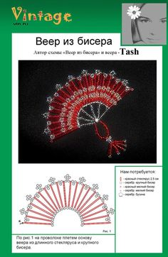 Fan of beads. Scheme.
