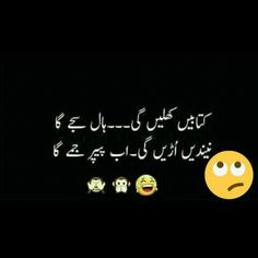 It's only for the bachelor students😀😀😀😀 Exams Funny, Funny Quotes In Urdu, Cute Funny Quotes, Student Diary, Student Jokes, Funny Facts, Funny Memes, Hilarious, Punjabi Poetry