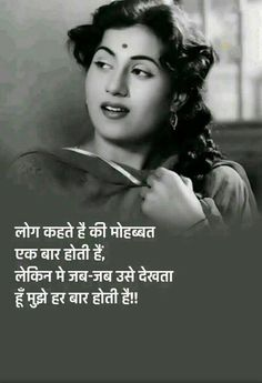 Obviously har baar shayad March Ko dobara ho jaye Hindi Quotes Images, Shyari Quotes, Desi Quotes, Lines Quotes, Hindi Quotes On Life, Life Quotes To Live By, Poetry Quotes, Spiritual Quotes, Funny Quotes