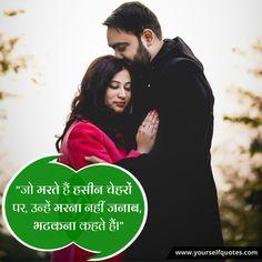 """""""जो मरते हैं हसीन चेहरों पर उन्हें मरना नहीं जनाब भटकना कहते हैंl"""" ज़िन्दगी को बेहतर बनाने वाली बेस्ट हिन्दी कोट्स, हिंदी शायरी , हिंदी स्टेटस और सुविचार Tags 👇👇👇💚💚💚💚💚 #hindiquotes #Shayari #hindishayari #hindistatus #hindimotivation #hindikavita #hindiquote #hindisuccessquotes #quote #yourselfquotes #quotes #yourhindiquotes"""