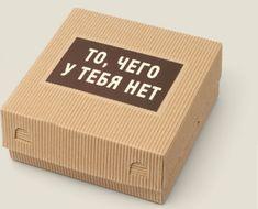 Интересный способ упаковки подарка. Например, если у парня или мужа постоянно протираются носки до дырок, то можно положить в такую коробочку носки без дырок. Получится забавно и полезно! #vip #vippodarki #подаркоффру #подарки #подарок #gifts#russia #Россия #beautiful