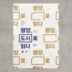 poster for the seminar - Pyeongyang, As A City - Jaemin Lee