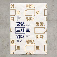 poster for the seminar - Pyeongyang, As A City - Jaemin Lee