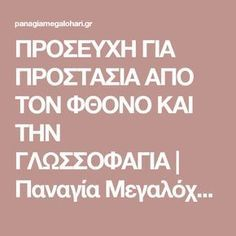 Greek Quotes, Wise Words, Kai, Motivation, Cook, Wisdom Sayings, Word Of Wisdom, Daily Motivation, Cooking