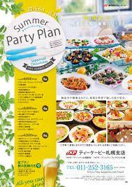 「サマー パーティー プラン」の画像検索結果