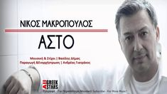 Asto ~ Nikos Makropoulos | Greek New Single 2014