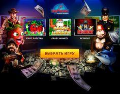 Казино Вулкан - официальный сайт! Играть в игровые автоматы Вулкан на деньги и бесплатно!