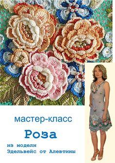 Crochet Diagram, Freeform Crochet, Crochet Motif, Diy Crochet, Crochet Designs, Yarn Flowers, Crochet Flowers, Gold Lace Fabric, Crochet Long Sleeve Tops