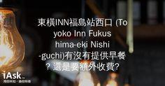 東橫INN福島站西口 (Toyoko Inn Fukushima-eki Nishi-guchi)有沒有提供早餐? 還是要額外收費? by iAsk.tw