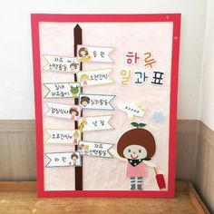 Painting For Kids, Art For Kids, Kindergarten Projects, Korean Phrases, Education, Holiday Decor, School, Children, Frame