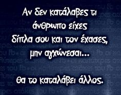 Funny Statuses, Greek Quotes, Food For Thought, Laugh Out Loud, Texts, Lyrics, Thoughts, Humor, Sayings